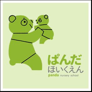 鴻池ぱんだ保育園